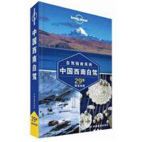 孤独星球Lonely Planet旅行指南系列-中国西南自驾(第二版)