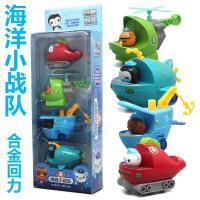 合金汽车模型套装公交车巴士跑车警车卡通回力可开门儿童玩具车 海底战队套装 回力