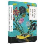 2017中国好书 花儿与歌声