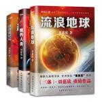 刘慈欣科幻系列三本套装(流浪地球+赡养人类+超新星纪元)