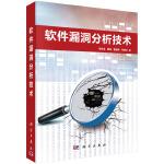 软件漏洞分析技术 吴世忠,郭涛,董国伟,张普含 著 科学出版社已售价为准,介意者勿购。