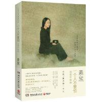 【新书店正版】一个人不要怕:完美升级版素黑9787540455408湖南文艺出版社