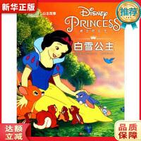 白雪公主/迪士尼公主故事 美国迪士尼公司,赖昕明 四川少年儿童出版社9787536579170『新华书店 品质保障』