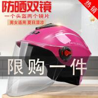电动车摩托车头盔女夏季防晒男女士通用电瓶车安全头帽四季安全帽