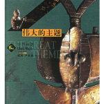 伟大的主题:世界神话 荷兰时代生活图书公司 ,张琦,卢贵唐 中国青年出版社 9787500668824 『新华书店 稀