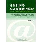计算机网络与外语课程的整合:一项基于大学英语教学改革的研究
