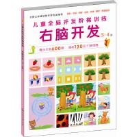 儿童全脑开发阶梯训练.3-4岁 右脑开发