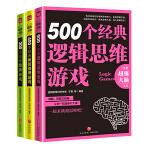 练就超强大脑系列:300个经典数独游戏+400个经典侦探推理游戏+ 500个经典逻辑思维游戏