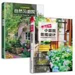 超实用小庭院景观设计+小而美的庭院 自然风庭院(套装2册)庭院设计技巧经典案例 露台公园花园花卉设计赏析详解 家居园艺园林书