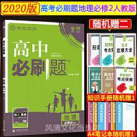 高考必刷题地理必修2二人教版2022版