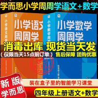 2020春黄冈小状元寒假作业四年级语文+数学 2本全国通用版