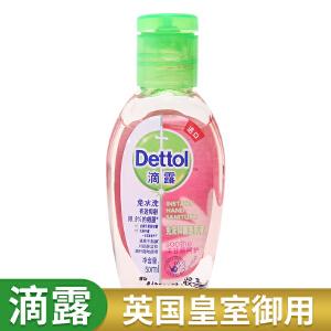 【限时满赠】滴露(Dettol)免洗抑菌洗手液 洋甘菊呵护 50ml/瓶 免水洗消毒便携装