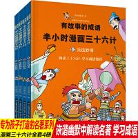 4册有故事的成语半小时漫画三十六计 正版儿童漫画书搞笑幽默 小学生男孩女孩喜爱的卡通动漫新阅读 三四五六年级课外书必读