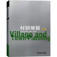 村镇规划 第4版 乡村 小城镇规划设计指导 城市规划基础理论书籍