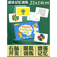 小学生右脑开发照相记忆力注意力训练曼陀罗卡识字卡早教教具