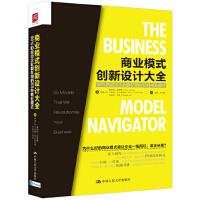 商业模式创新设计大全:90%的成功企业都在用的55种商业模式 【瑞士】奥利弗・加斯曼 【瑞士】卡洛琳・ 9787300