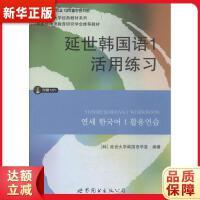 延世韩国语1活用练习(含MP3光盘) (韩)延世大学韩国语学堂 世界图书出版公司 9787510078125