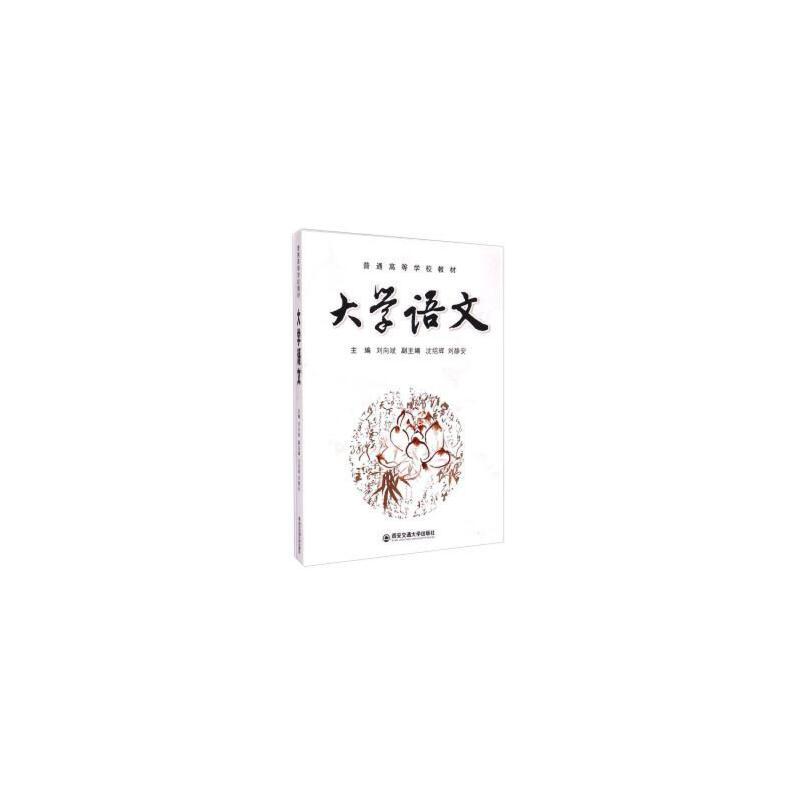【二手旧书8成新】大学语文/普通 刘向斌,沈绍辉,刘静安 西安交通大学出版社
