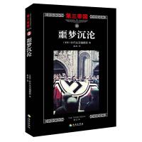 """第三帝国系列:噩梦沉沦21(大型图文二战史诗经典,""""如果德国人民打输了这场战争,那么就证明他们有负于我!""""。)"""