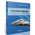 CRH380D型动车组