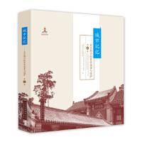 城市记忆: 北京四合院普查成果与保护 第3卷 《城市记忆―北京四合院普查成果与保护》编委会 编 978780501878
