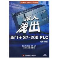 【二手旧书9成新】[ZZ]深入浅出西门子S7-200 PLC-西门子(中国)有限公司自动化驱动集团著-97878112