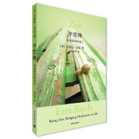 平常禅:活出真实的自己 (美)贝达,胡因梦 9787544321921 海南出版社