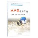 水产品市场营销邓俊锋,武国兆,宋结合,赵永珂中原农民出版社9787554213414