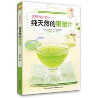 玩转榨汁机:纯天然的果蔬汁 吴佩琦 吉林科学技术出版社 9787538467499 【新华书店,稀缺珍藏书籍!】