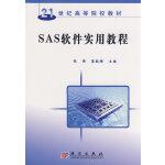 【按需印刷】-SAS软件实用教程