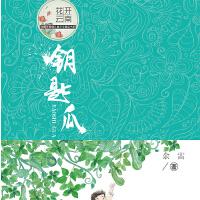 花开云南――中国梦原创儿童文学精品书系 钥匙瓜