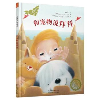 若晴童萌绘儿童关爱绘本:和宠物说拜拜 和宠物说拜拜