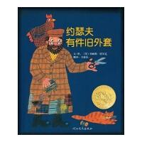精装畅幼儿童话故事书绘本书籍0-3-4-5-6岁 约瑟夫有件旧外套童图画书 幼儿绘本启发精选好书