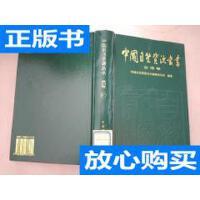 [二手旧书9成新]中国自然资源丛书:台湾卷【精装 馆藏】 /中国自