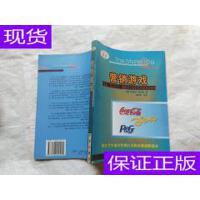 [二手旧书9成新]营销游戏: 宝洁可口可乐迪斯尼公司前营销经理谈?