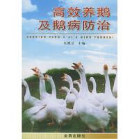 【正版新书直发】高效养鹅及鹅病防治朱维正9787508217970金盾出版社