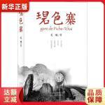 碧色寨 范稳 北京十月文艺出版社9787530218273【新华书店 品质保障】