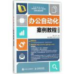 【全新直发】办公自动化案例教程(微课版) 人民邮电出版社
