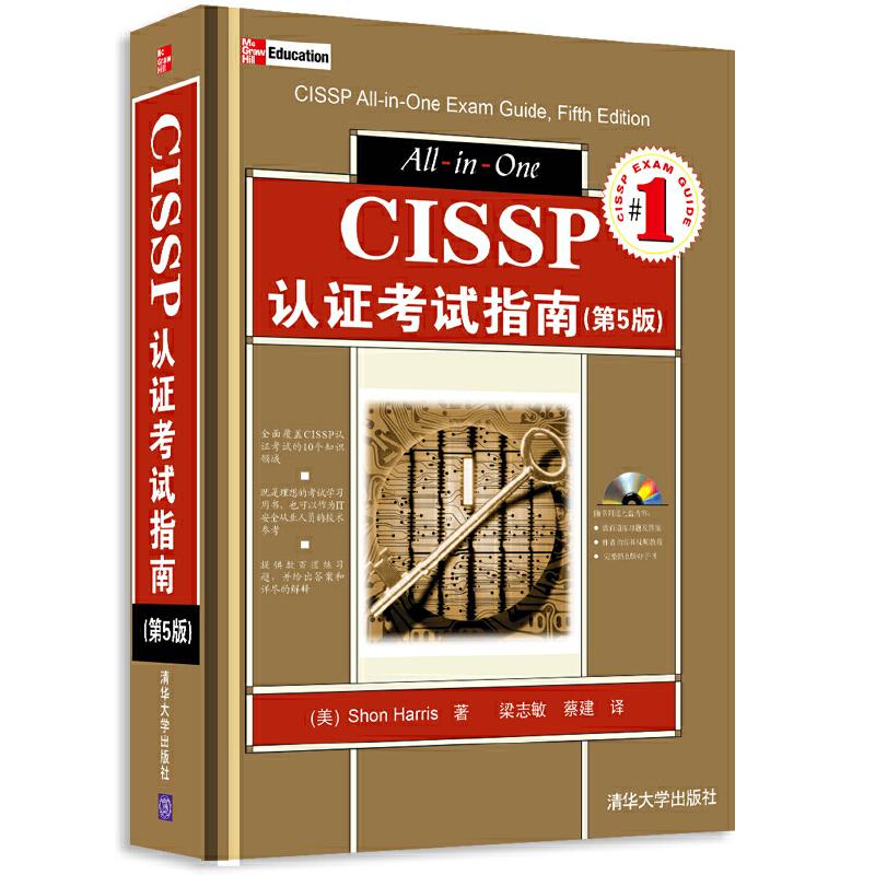 CISSP认证考试指南(第5版)(附光盘)