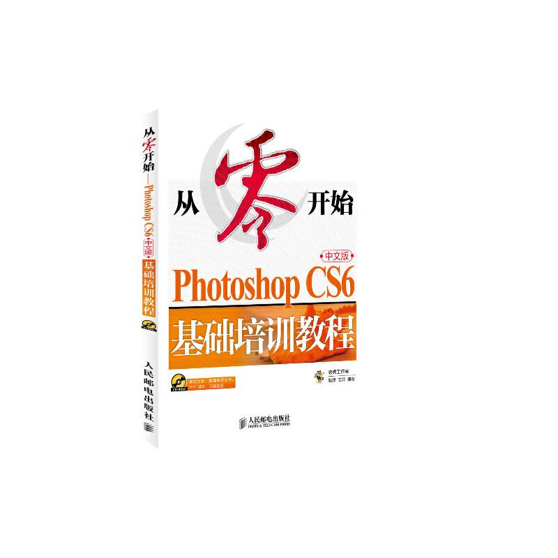 从零开始——Photoshop CS6中文版基础培训教程 Photoshop CS6中文版基础培训教程 Photoshop教程实例精粹,体验超完美的ps教程感受!