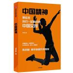中国精神:那些年,我们一起追过的中国女排(签名本随机发货)