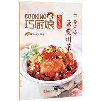 巧厨娘微食季:不辣不爱 爱川菜(A06)【正版图书,放心购买】