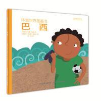 环游世界图画书 巴西 安娜 奥姆 9787537696067 河北少年儿童出版社 正品 知礼图书专营店