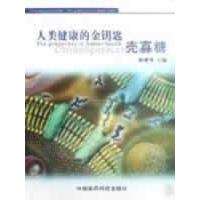 正版现货 人类健康的金钥匙:壳寡糖 陈耀华 中国医药科技出版社