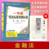 自学考试一考通优化标准预测试卷 课程代码:05678-金融法附赠押题串讲 TSBN:9787801765055