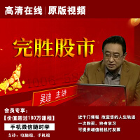 吴迪完胜股市正版高清在线视频课程非dvd光盘 5 电脑手机随时学