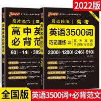 2020版 PASS绿卡图书晨读晚练高考英语3500词+英语范文两本套装 巧记速练含新高考真题单词听