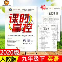 2020新版 课时掌控 九年级下册英语 9年级下册英语 人教版RJ