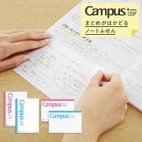 美橙文具 日本KOKUYO/国誉Campus自由撕便签本NT150 6/7mm横竖版