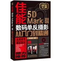 【新书店正版】佳能5D Mark III 数码单反摄影从入门到精通神龙摄影人民邮电出版社9787115292278